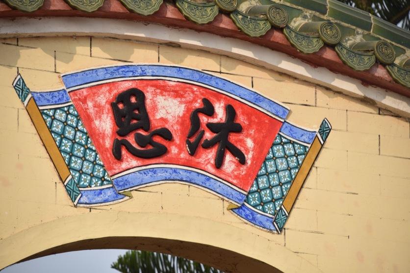 Toreingang zu einem Tempel